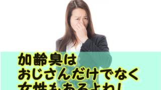 加齢臭40代女性